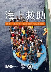 RescueAtSea_montage_chinese.jpg
